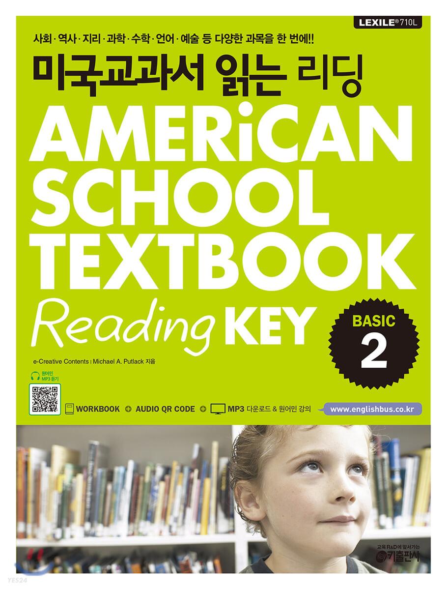 미국교과서 읽는 리딩 Basic 2 AMERiCAN SCHOOL TEXTBOOK Reading KEY