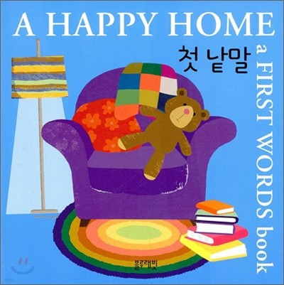 A Happy Home 첫 낱말