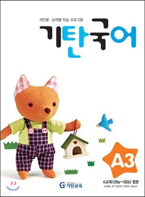 기탄국어 A단계 3집 (유아)