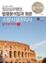2017 소방시설관리사 점검실무행정 법령분석집과 원문