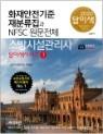 2019 소방시설관리사 화재안전기준 재분류집과 NFSC 원문전체