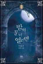 [합본] 밤의 문이 열리면 (전2권/완결)