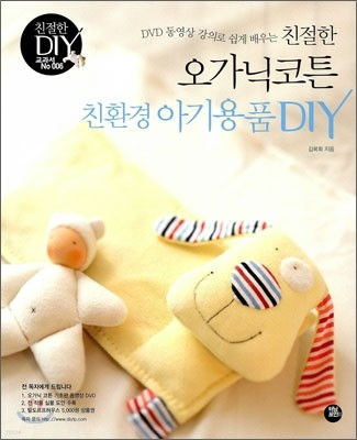 오가닉 코튼 친환경 아기용품 DIY