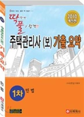 2010 주택관리사(보) 기출 요약 1차 민법