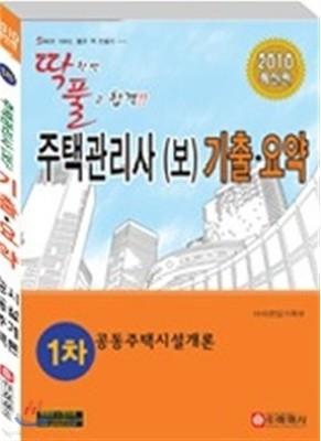 2010 주택관리사(보) 기출 요약 1차 공동주택시설개론