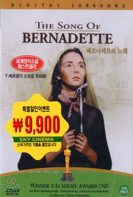 베르나데트의 노래 The Song of Bernadette