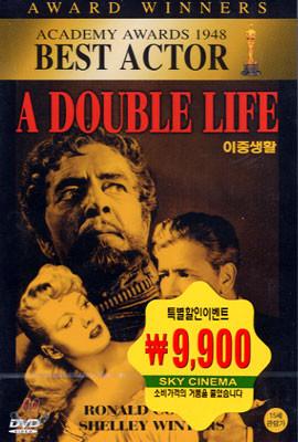 이중 생활 A Double Life