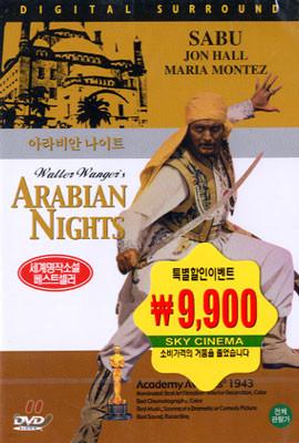 아라비안나이트 Arabian Nights