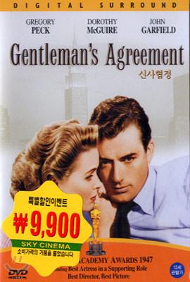 신사협정 Gentleman`s Agreement