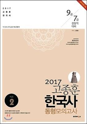 2017 고종훈 한국사 동형모의고사 10회 season 2