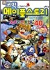 코믹 메이플스토리 오프라인 RPG 40