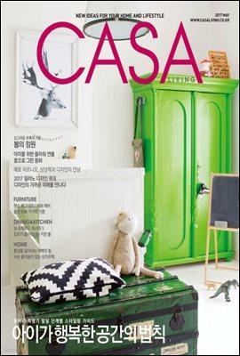 월간 CASA LIVING 2017년 05월호