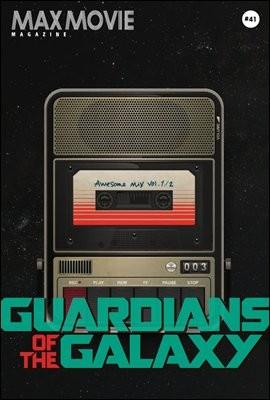 맥스무비 매거진 41호 : 가디언즈 오브 갤럭시