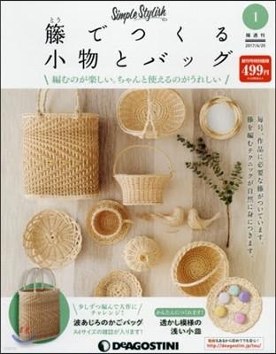 藤でつくる小物とバッグ全國版 2017年6月20日號
