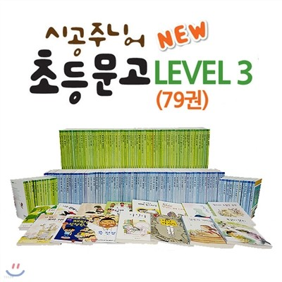 NEW 초등문고 필독선 레벨3 (79권)