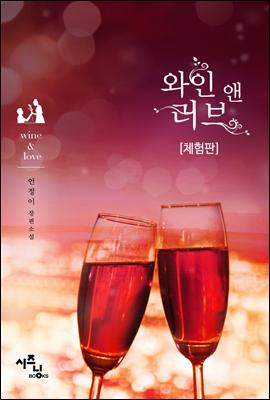와인 앤 러브 (체험판)