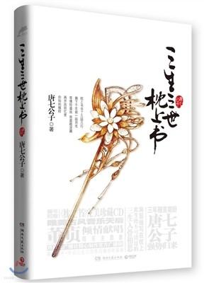 三生三世枕上書 삼생삼세침상서 (중국어판)