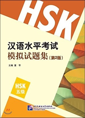 HSK 漢語水平考試模擬試題集(5級)(第2版) HSK 한어수평고시모의시제집(5급)(제2판)