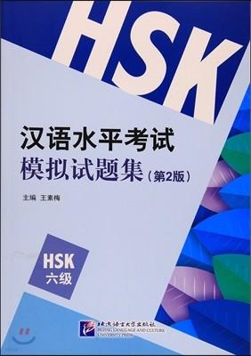 HSK 漢語水平考試模擬試題集(6級)(第2版) HSK 한어수평고시모의시제집(6급)(제2판)