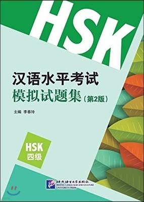 HSK 漢語水平考試模擬試題集(4級)(第2版) HSK 한어수평고시모의시제집(4급)(제2판)