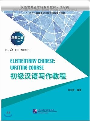 爾雅中文:初級漢語寫作?程 이아중문:초급한어사작교정 ERYA CHINESE:Elementary Chinese(Writing Course)