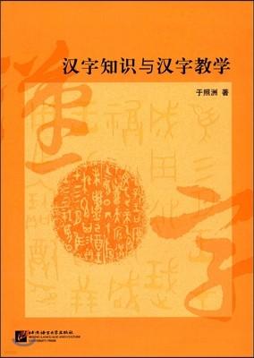 漢字知識與漢字?學 한자지신여한자교학