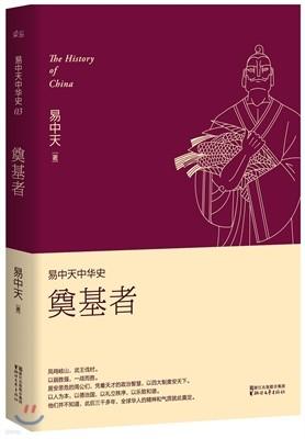 易中天中華史:奠基者(第3卷) 이중천중화사:전기자(제3권) The History of China
