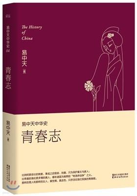 易中天中華史:?春志(第4卷) 이중천중화사:청춘지(제4권) The History of China