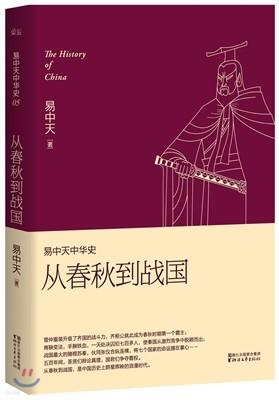 易中天中華史:從春秋到戰國(第5卷) 이중천중화사:종춘추도전국(제5권) The History of China