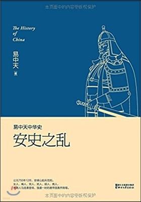 易中天中華史:安史之亂(第16卷) 이중천중화사:안사지난(제16권) The History of China
