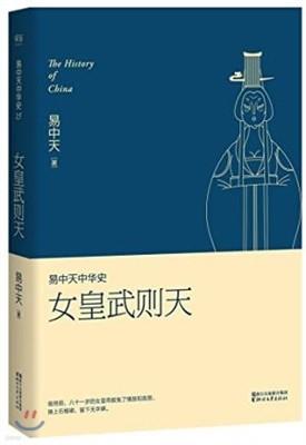 易中天中華史:女皇武則天(第15卷) 이중천중화사:여황무칙천(제15권) The History of China