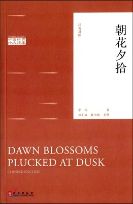 朝花夕拾(漢英對照) 조화석습(한영대조) Dawn Blossoms Plucked at Dusk