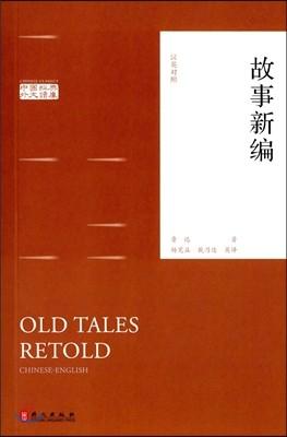 故事新編(漢英對照) 고사신편(한영대조) Old Tales Retold