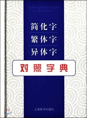 簡化字 繁體字 異體字 對照字典 간화자 번체자 이체자 대조자전
