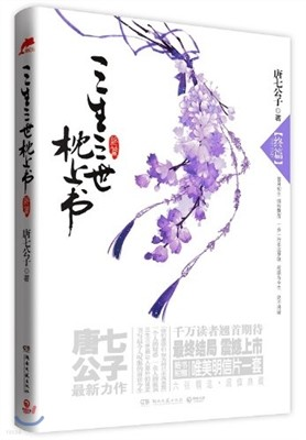 三生三世枕上書(終篇) 삼생삼세침상서(종편) (중국어판)