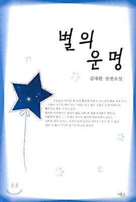 별의 운명