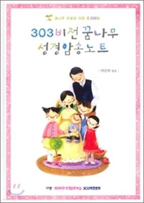 303 비전 꿈나무 성경암송노트