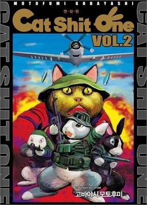 캣쉿원 CAT SHIT ONE Vol.2