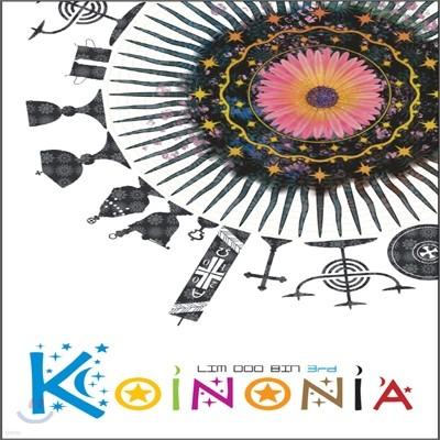 임두빈 - Koinonia (아름다운 미사)