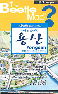 서울도심여행 용산