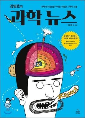 김명호의 과학 뉴스