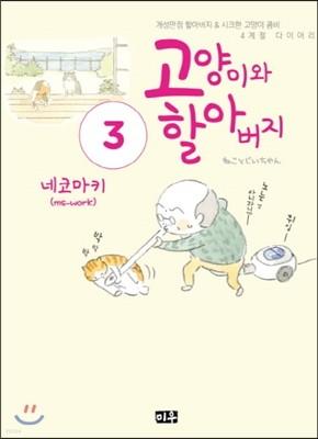 고양이와 할아버지 3