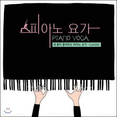 피아노 요가 (Piano Yoga) - 내 몸이 좋아하는 피아노 요가: CLASSIC
