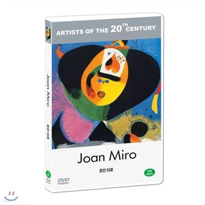 호안 미로 15 : 20세기 미술가 시리즈 - DVD