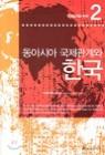 동아시아 국제관계와 한국
