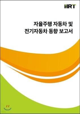 자율 주행 자동차 및 전기자동차 동향 보고서
