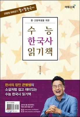 큰별쌤 최태성의 별★별 한국사 수능 한국사 읽기책 (2020년용)
