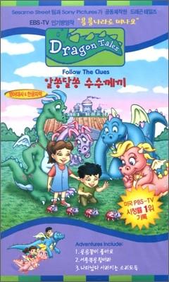 """EBS-TV 인기방영작 """"용용나라로 떠나요"""" : 알쏭달쏭수수께끼"""