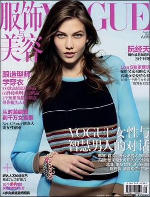 Vogue China (월간) : 2010년 08월 : 칼리 클로스 커버