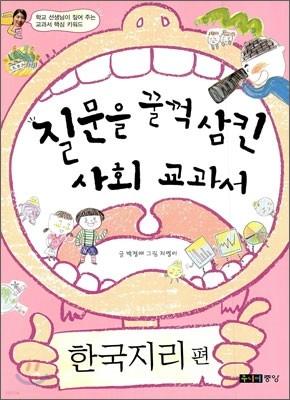 질문을 꿀꺽 삼킨 사회 교과서 한국지리편